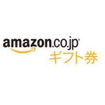 Amazonで割引、お得で買う!アマゾンギフト券を割引、または無料で入手する方法