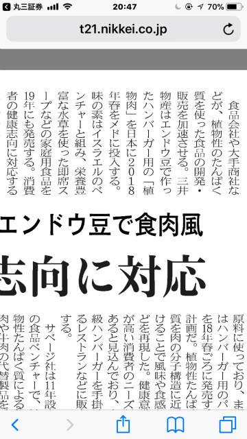 日経新聞 無料